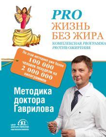 Гаврилов М.А. - Pro жизнь без жира. Комплексная proграмма proтив ожирения обложка книги