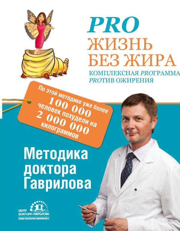 Pro жизнь без жира. Комплексная proграмма proтив ожирения Гаврилов М.А.