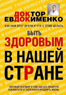 Евдокименко П.В. - Быть здоровым в нашей стране обложка книги