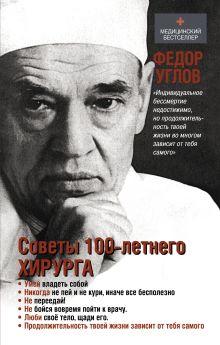 Углов Ф.Г. - Советы столетнего хирурга обложка книги