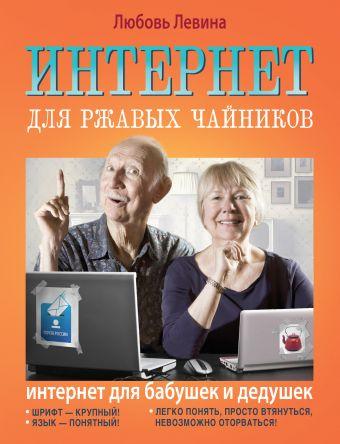Интернет для ржавых чайников Левина Л.Т.