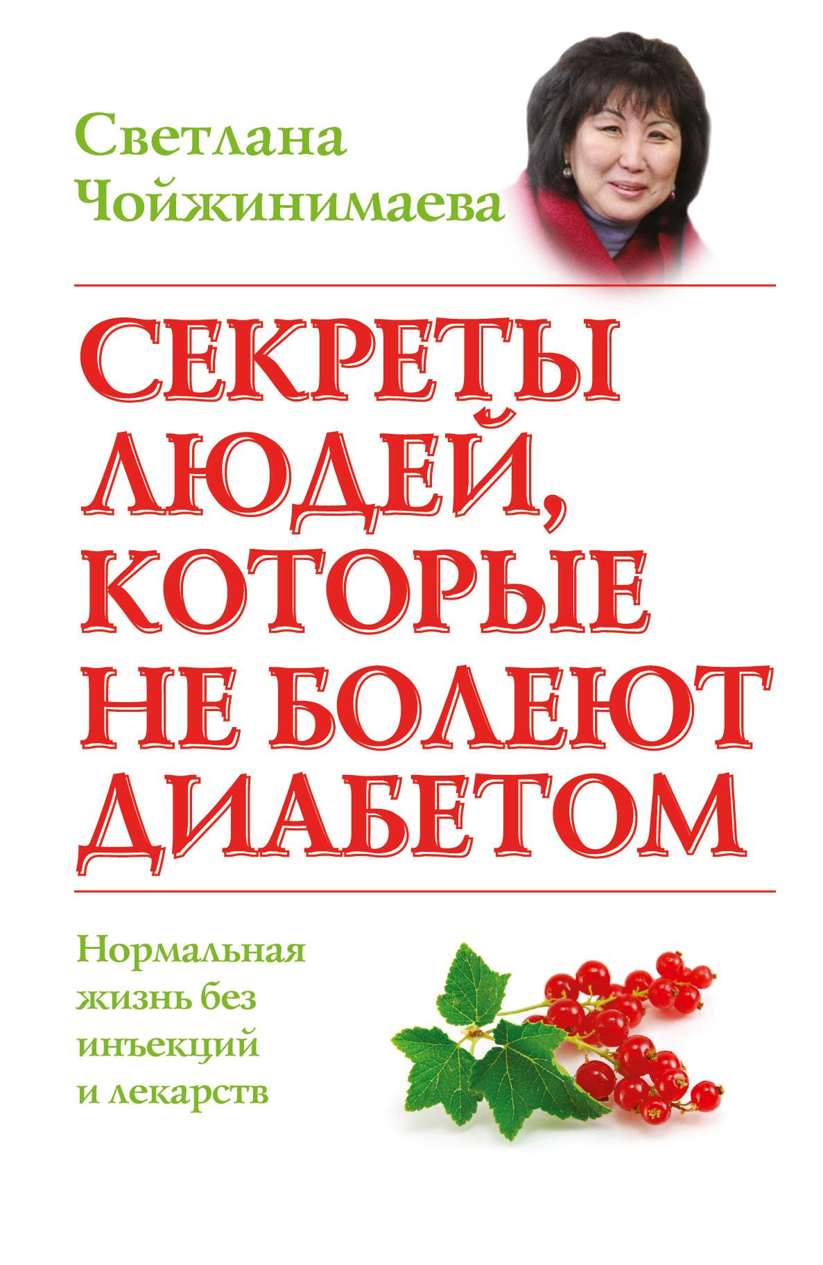 Секреты людей, которые не болеют диабетом от book24.ru