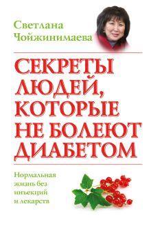 Чойжинимаева С.Г. - Секреты людей, которые не болеют диабетом обложка книги