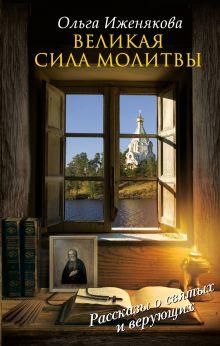 Иженякова О.П. - Великая сила молитвы обложка книги