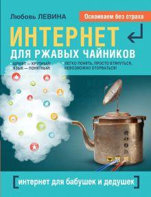 Левина Л.Т. - Интернет - это проще, чем чайник! обложка книги
