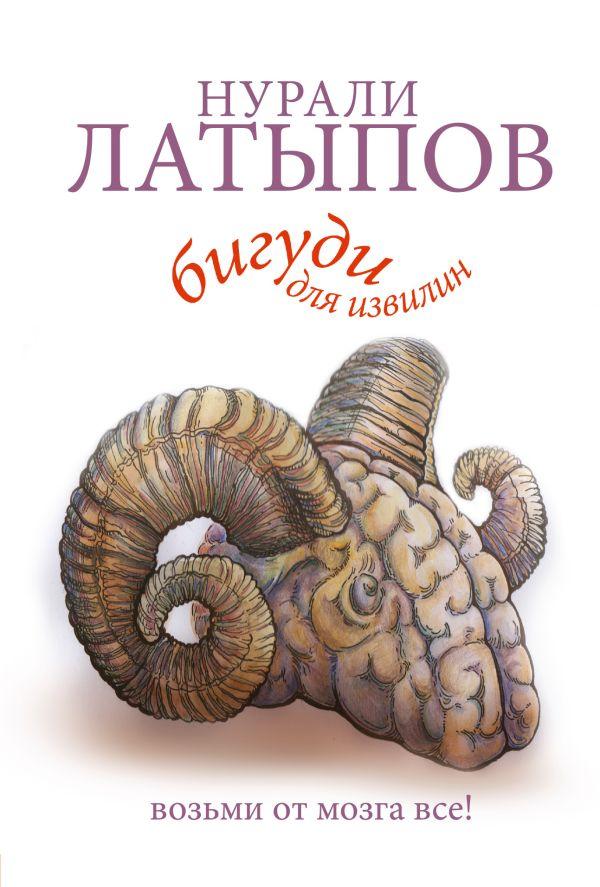 Бигуди для извилин Латыпов Н.Н.
