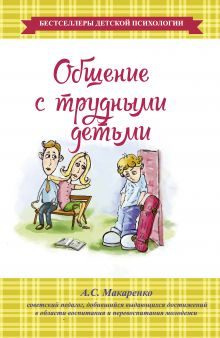 Макаренко А.С. - Общение с трудными детьми обложка книги