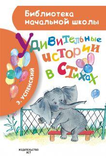 Успенский Э.Н. - Удивительные истории в стихах обложка книги