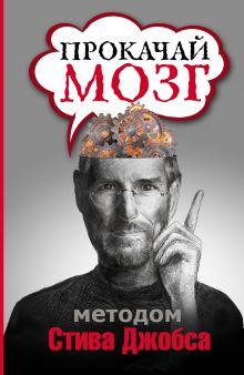 . - Прокачай мозг методом Стива Джобса обложка книги