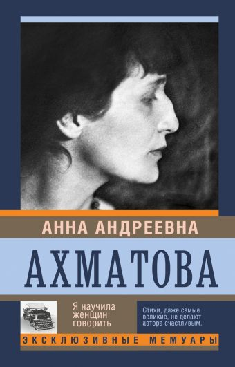 Я научила женщин говорить Ахматова А.А.