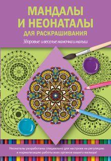 . - Мандалы и неонаталы для раскрашивания обложка книги