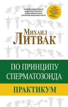 Литвак М.Е. - По принципу сперматозоида: практикум обложка книги