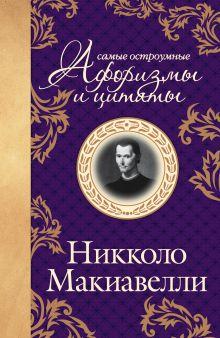 Макиаввелли - Макиавелли. Самые остроумные афоризмы и цитаты обложка книги