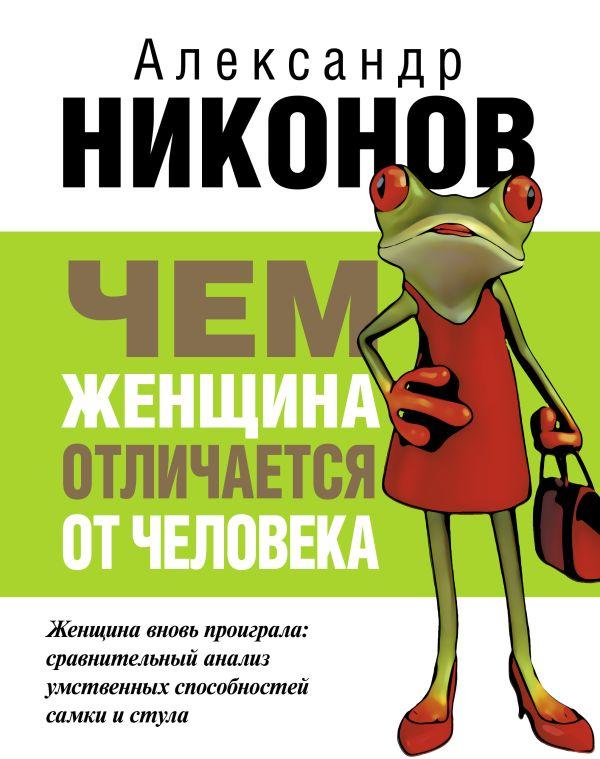 Чем женщина отличается от человека Никонов А.П.