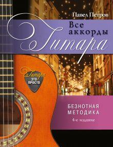 Петров П. - Гитара. Все аккорды обложка книги
