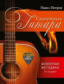 Петров П. - Гитара. Самоучитель. Безнотная методика обложка книги