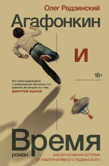 Радзинский Олег - Агафонкин и время обложка книги