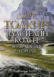Толкин Д.Р.Р - Властелин колец. Возвращение короля обложка книги