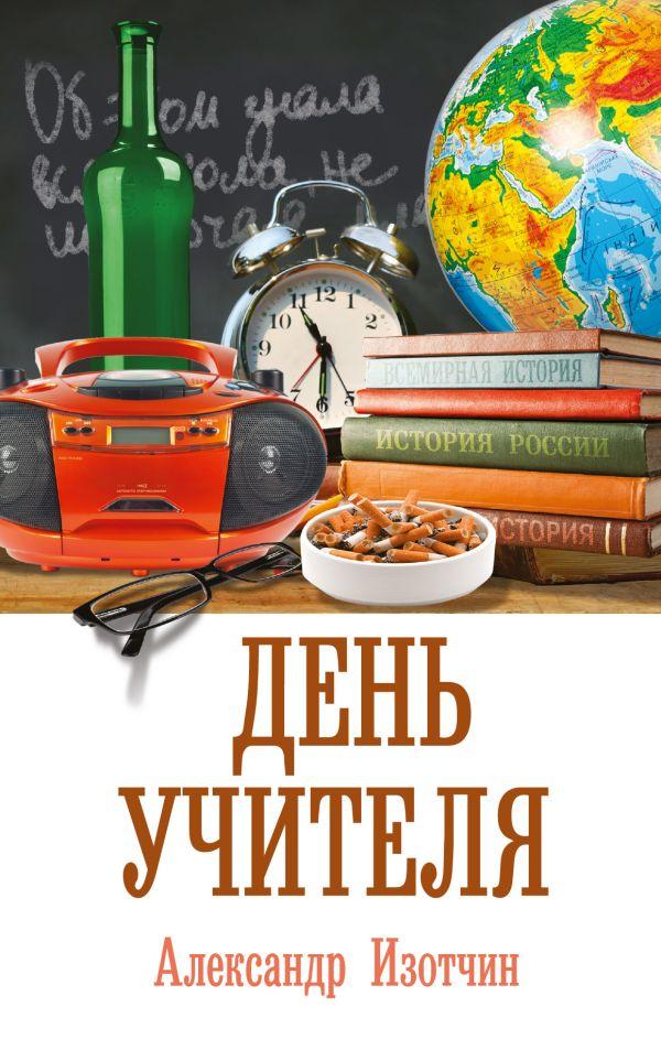 День учителя Изотчин Александр