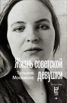 Москвина Т.В. - Жизнь советской девушки обложка книги