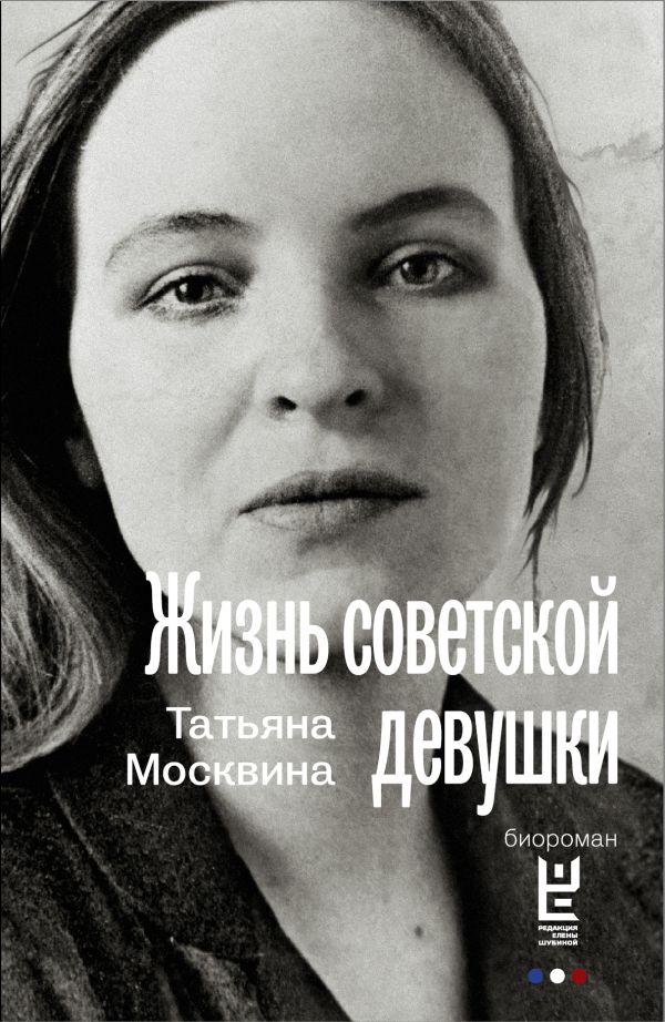 Жизнь советской девушки Москвина Т.В.