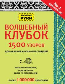 . - Волшебный клубок. 1500 узоров для вязания крючком и спицами обложка книги