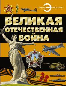 Проказов Б. - Великая Отечественная война обложка книги