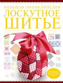 Большая энциклопедия. Лоскутное шитье обложка книги