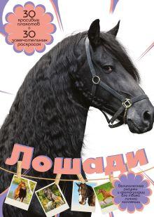 Торманова А.С. - Лошади обложка книги