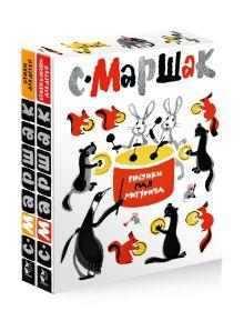 Маршак С.Я. ( ил.  М. Митурича) - С.Маршак. Стихи для детей обложка книги