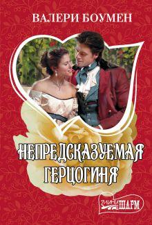 Боумен В. - Непредсказуемая герцогиня обложка книги