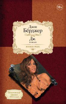 Бёрджер Д. - Дж. обложка книги