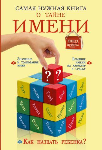 Самая нужная книга о тайне имени Шешко Н.