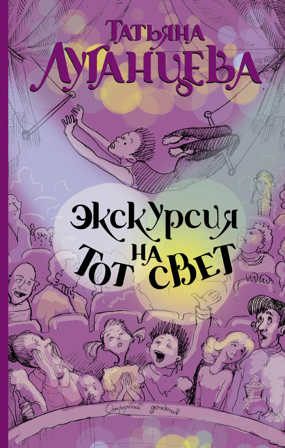 Экскурсия на тот свет от book24.ru