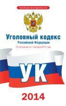 Уголовный кодекс Российской Федерации по состоянию на 1 сентября 2014 года