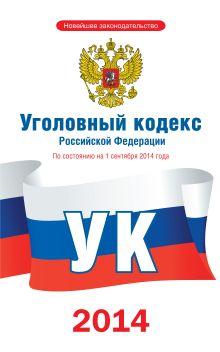 . - Уголовный кодекс Российской Федерации по состоянию на 1 сентября 2014 года обложка книги
