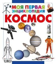Кошевар Д.В. - Космос обложка книги