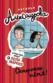 Александрова Наталья - Осторожно, тетя! обложка книги