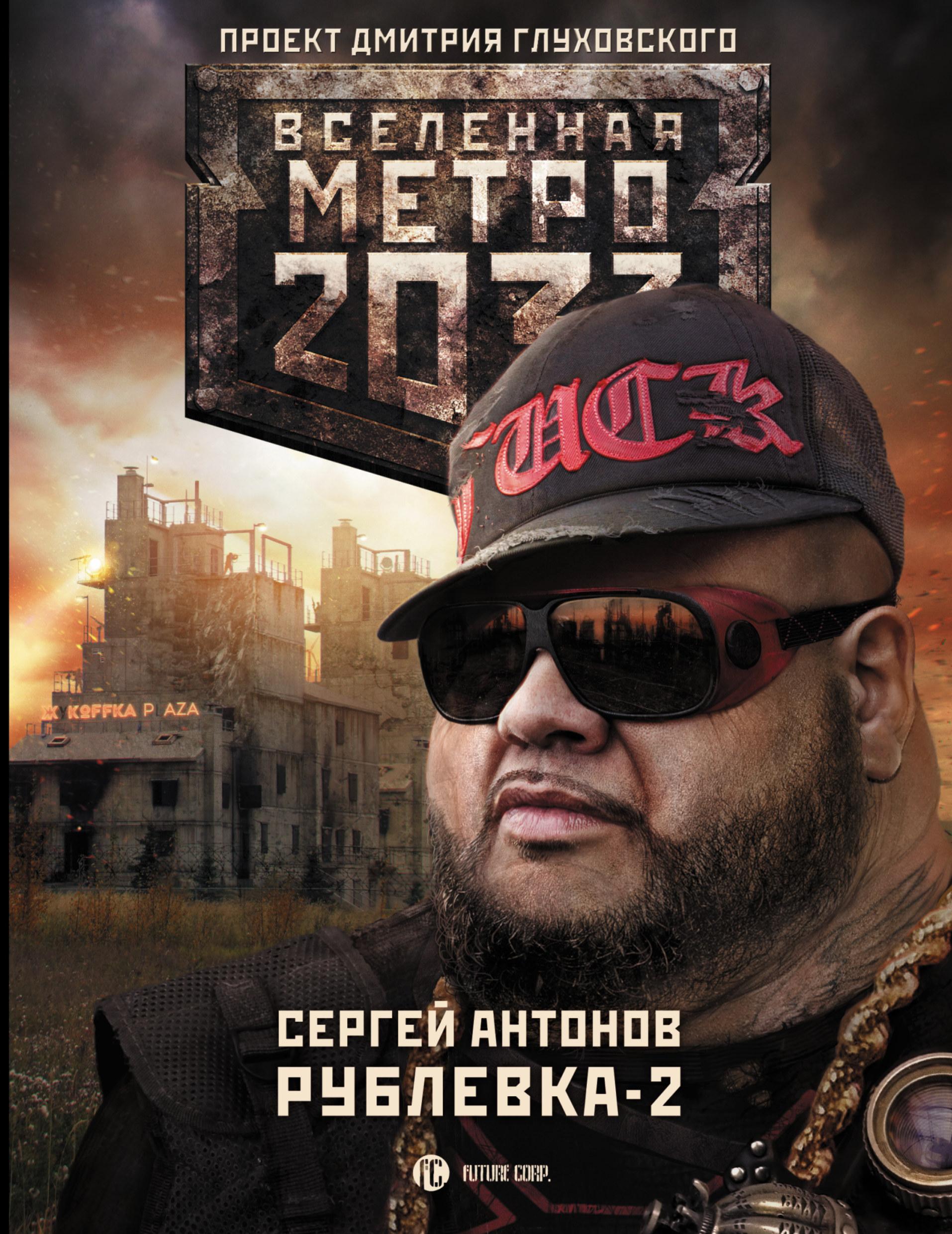 Антонов С.В. Метро 2033: Рублевка-2. Остров Блаженных