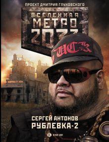 Антонов С.В. - Метро 2033: Рублевка-2. Остров Блаженных обложка книги
