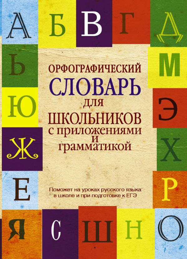 Орфографический словарь для школьников с приложениями и грамматикой Алабугина Ю.В., Бурцева В.В.