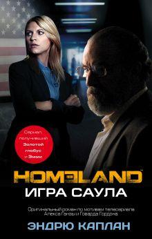 Каплан Э. - Homeland: Игра Саула обложка книги