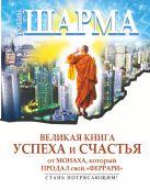 """Великая книга успеха и счастья от монаха, который продал свой """"Феррари"""""""