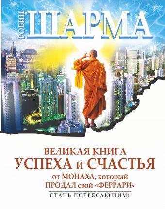"""Великая книга успеха и счастья от монаха, который продал свой """"Феррари"""" Шарма Р."""