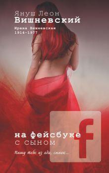 Вишневский Я.Л. - На фейсбуке с сыном обложка книги