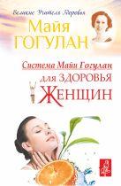 Система Майи Гогулан для здоровья женщин
