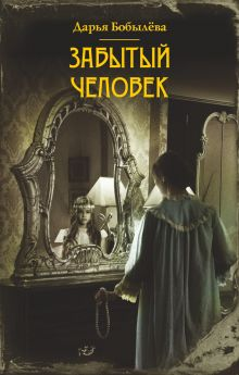 Бобылева Д.Л. - Забытый человек обложка книги