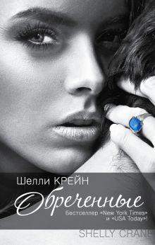 Крейн Ш. - Обреченные обложка книги