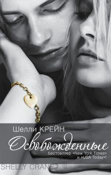 Крейн Ш. - Освобожденные обложка книги