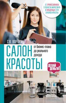 . - Салон красоты: от бизнес-плана до реального дохода обложка книги